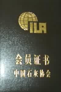 中 国 石 灰 协 会 会 员 证 书